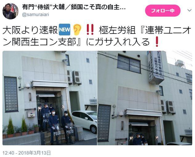 ガサ入れ】『連帯ユニオン関西生コン支部』に強制捜査! 大阪