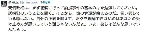 日本人2人を人質にした過激派組織「IS=イスラミックステート」について「安倍政権は、誘拐犯のいうことを聞け!」