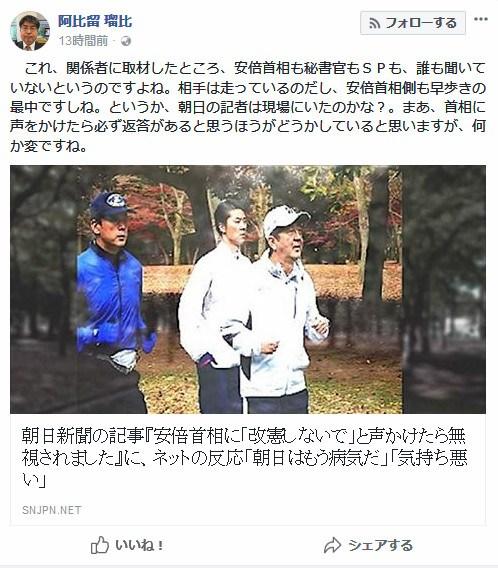【朝日がまた捏造!】アホの朝日新聞「散歩中の安倍首相が『改憲しないで』との声を無視した」→ 誰も聞いてない事が判明wwwwwwwwwwww