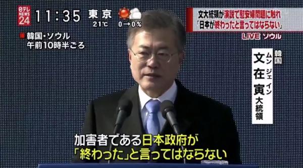 【速報】韓国・文大統領「加害者である日本政府が、慰安婦問題は『終わった』と言ってはならない」合意を真っ向から否定