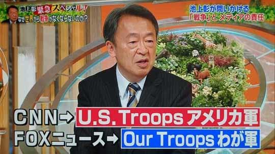 新規参入したニュース専門放送局であったFOXニュースがCNNの視聴率を抜いた理由は、戦車に乗って記者がカメラを回し、「軍と一体化した実況中継」を始めたからでした。そして、米軍を客観的に「アメリカ軍」と