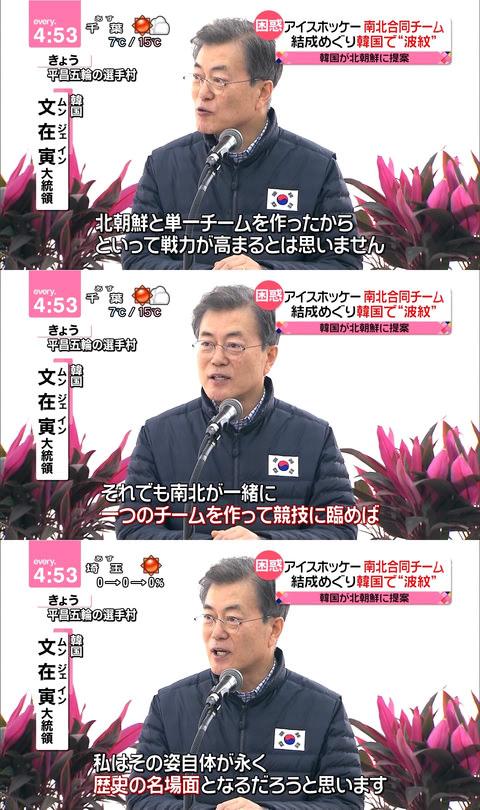文在寅(ムン・ジェイン)大統領「南北合同チームを見て世界が感動するだろう」 【画像】韓国の大統領と首相がスゴい!パヨクを極めるとこの境地まで達するんだぞ!