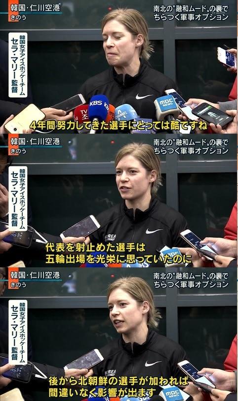 サラ・マレー監督は「(北朝鮮の選手を起用するような)圧力をかけられないよう望む」と語った。 【画像】韓国の大統領と首相がスゴい!パヨクを極めるとこの境地まで達するんだぞ!