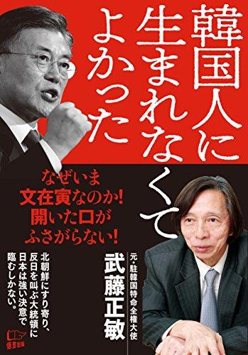 「韓国人に生まれなくてよかった」武藤正敏著(2017/5/25)