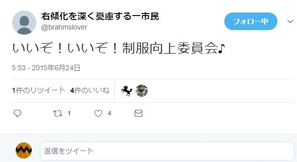 前川喜平は、制服向上委員会のファンだった
