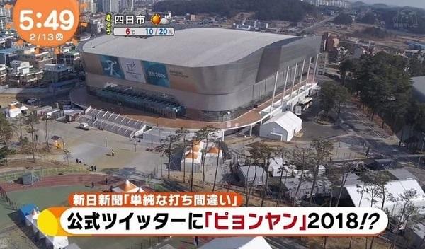 13日放送の「めざましテレビ」内で朝日新聞と書くべきところを「新日新聞」とテロップ表記