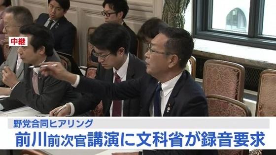 平成30年3月16日、前川喜平(出会い系事務次官)の公立中学校での講演について、文科省に対する野党合同ヒアリング
