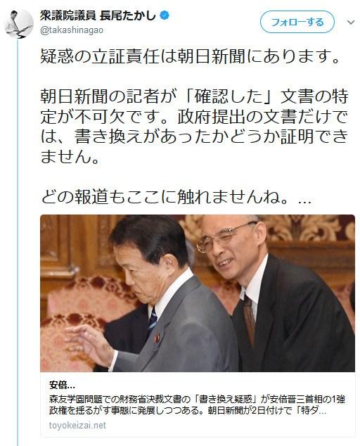 疑惑の立証責任は朝日新聞にあります。朝日新聞の記者が「確認した」文書の特定が不可欠です。政府提出の文書だけでは、書き換えがあったかどうか証明できません。どの報道もここに触れませんね。