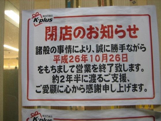 K-PLUS韓流百貨店 平成26年10月26日で閉店
