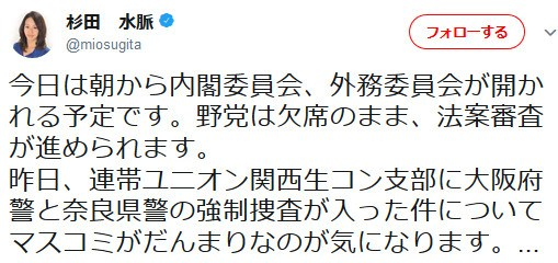 報道しない自由!関西生コン強制捜査!杉田水脈「マスコミがだんまりなのが気になる」・まさに忖度