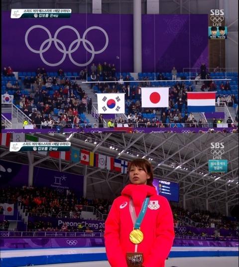 高木菜那「真ん中に国旗が揚がって君が代が流れるのは、そうそうないことなので、感謝の気持ちとうれしい気持ちでいっぱい。」 韓国SBSがメダル授与式で君が代を流し批判殺到「君が代は戦犯国歌」・他局はCMやリプレ
