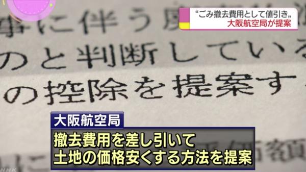 【野党&マスゴミ終了】森友学園への土地売却、大阪航空局がごみ撤去費用として大幅値引きの提案と金額算定をしていたことが判明