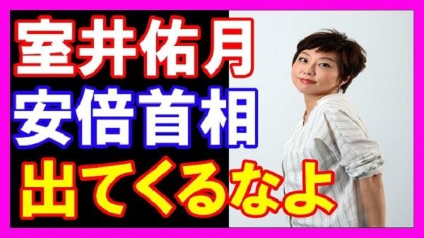 【平昌五輪】室井佑月「羽生選手は素晴らしい。でも、なんで安倍首相がしゃしゃり出てくるんだろう。日本のトップである安倍首相も素晴らしいとはならない。この国は後進国みたいだよ」