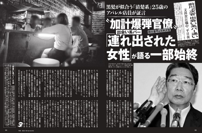 前川喜平は「出会い系バー」に頻繁に通った