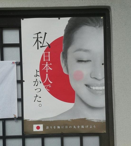 「私日本人でよかった。誇りを胸に日の丸を掲げよう」