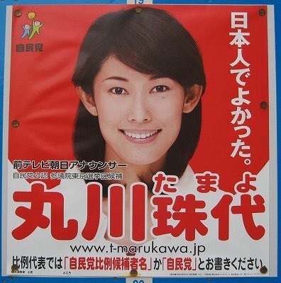 丸川珠代「日本人で良かった」