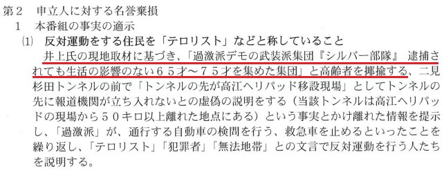 BPOの意見がインチキでデタラメ。特に辛淑玉や「のりこえねっと」や「沖縄タイムス」がマヌケだったのは、「シルバー部隊」についてだった。