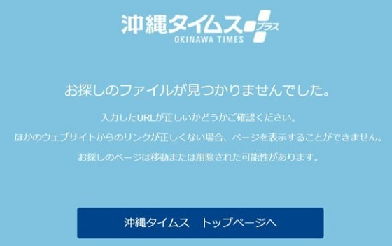 「ニュース女子」にインタビュー出演した沖縄県民3人が辛淑玉に公開質問・討論を申し入れたことについて報道した「沖縄タイムス」も、僅か1日で当該記事を削除して逃亡した。