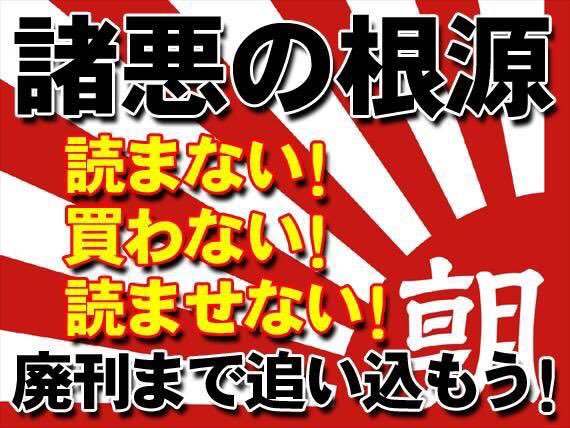 司法が「嘘の新聞」=朝日新聞の味方をして日本国民のための判決を下さない以上、日本国民は自分たちが一致団結して朝日新聞を経営破たんに追い込むしかない!