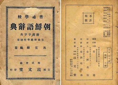 本格的な『朝鮮語辞典』は1920年に朝鮮総督府によって完成された。