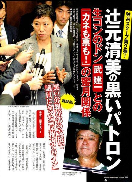 「月刊宝島」2010年2月号(2009年12月25日発売)