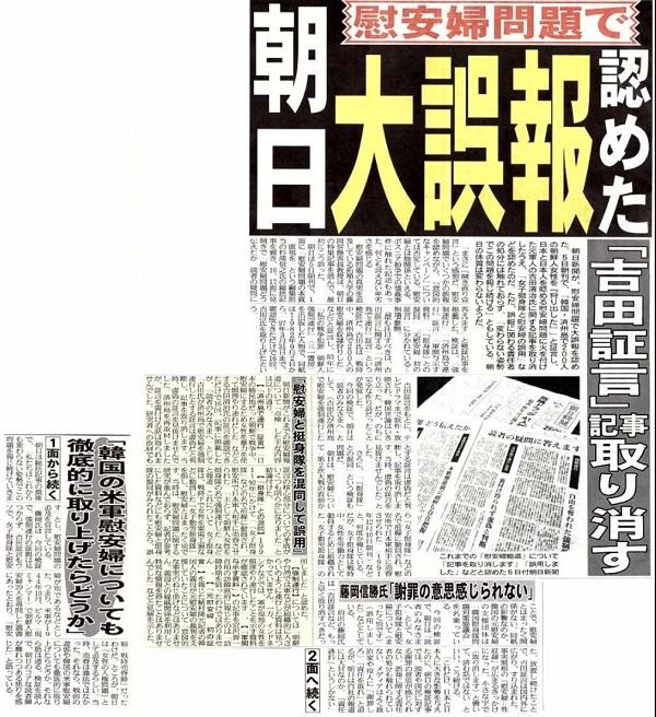 平成26年(2014年)8月5日、【朝日新聞】「済州島で連行」吉田氏の証言 裏付け得られず虚偽と判断