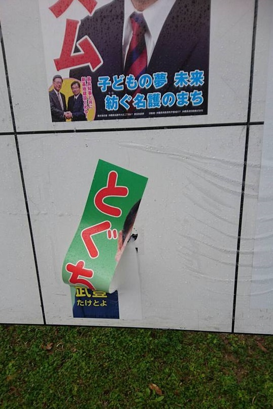 さらに、沖縄パヨク(プロ土人、テロ集団)は、投開票日の直前には、相手候補の多数の選挙ポスターを剥がす作戦も強行した!