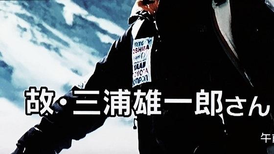 三浦雄一郎さん亡くなってないと思うんですが……