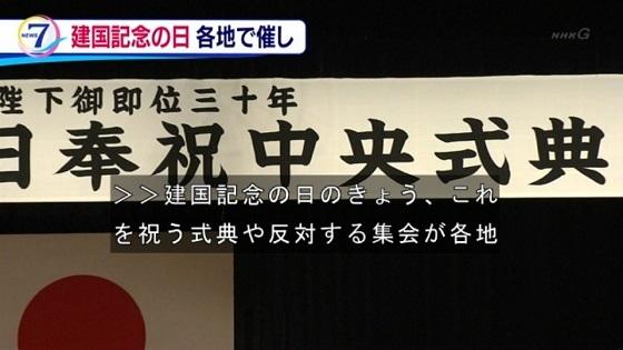 「建国記念の日のきょう、これを祝う式典や反対する集会が各地で開かれました。