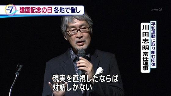 NHK「建国記念の日のきょう、これを祝う式典や反対する集会が各地で開かれました。」