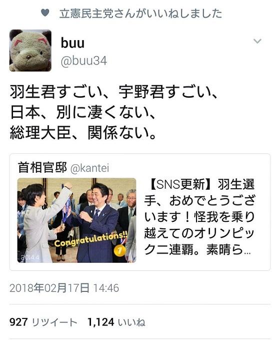 #拡散希望 安倍が嫌いなのは知ったことじゃないけど、日本そのものを侮辱するのはアウト。 そもそも日本代表として出場してるのだから。 あと、上に注目してください。おぞましいことが書かれてます。