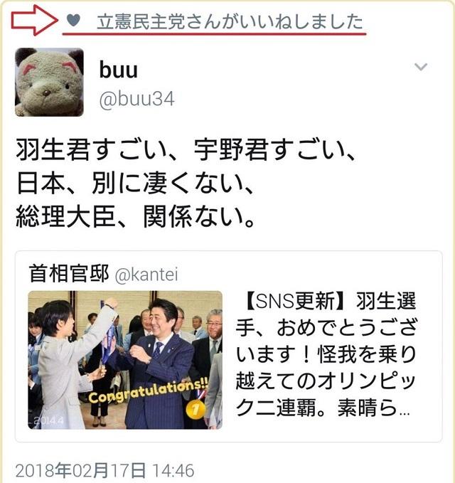 【立憲民主党「日本、別に凄くない、総理大臣関係ない」日本メダル獲得に不満、批判受け取り消し→すぐ寝る】