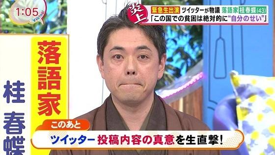 【貧困は自分のせい?】桂春蝶と坂上がバトル! 仮に、 「世界中が憧れるこの日本で『貧困問題』などを日う方々は余程強欲か、世の中にウケたいだけ。この国では、どうしたって生きていける。」 という発言がこの方