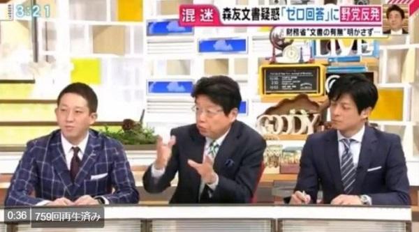 【森友文書】北村晴男弁護士「朝日が証拠を出さなきゃダメ。疑惑があるっていう報道のやり方は正しくない」 (動画あり)
