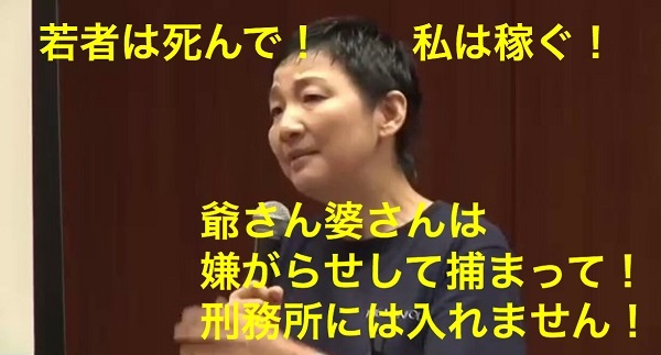 辛淑玉氏が犯罪教唆 公式動画で発覚「爺さん婆さん達は嫌がらせをして捕まってください」など平成28年(2016年)9月9日に東京の連合会館で行われた「大作戦会議」