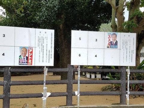 沖縄の名護市長選、パヨクが対立する自公維推薦候補のポスターを破り捨てる事件発生