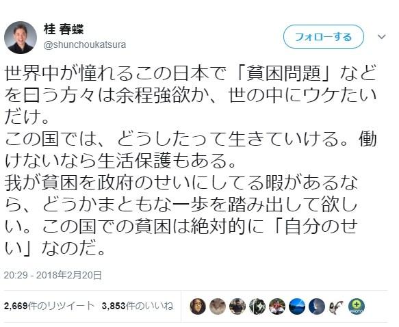 仮に、 「世界中が憧れるこの日本で『貧困問題』などを日う方々は余程強欲か、世の中にウケたいだけ。この国では、どうしたって生きていける。」 という発言がこの方の .