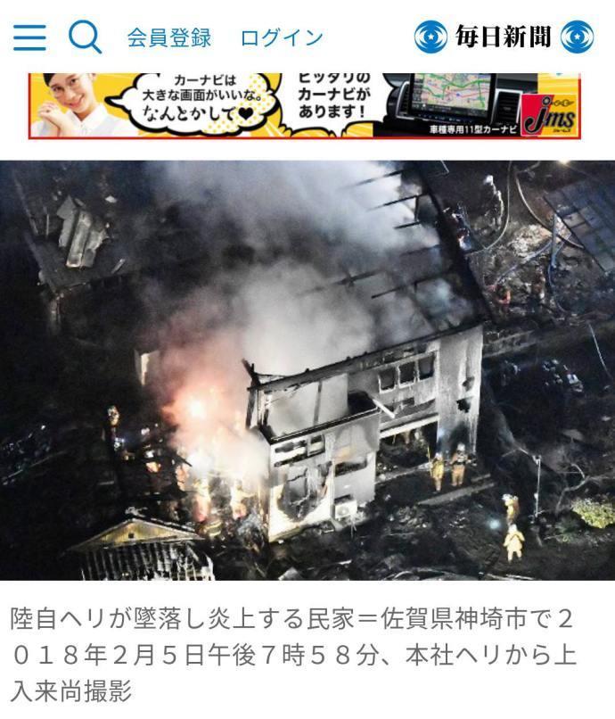 陸自ヘリが墜落し炎上する民家=佐賀県神埼市で2018年2月5日午後7時58分、本社ヘリから上入来尚撮影