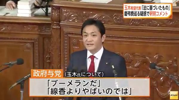 政府・与党からは、玉木氏について、「ブーメランだ」、「線香よりやばいのでは」といった声も出ており、今後の野党側の追及に影響が出る可能性もある。