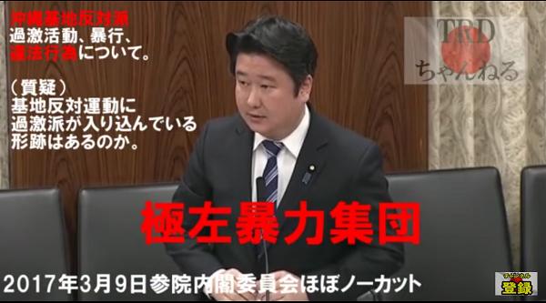 さらに、先日、国会でも、政府警察庁が沖縄の基地反対派について「極左暴力集団」と証言し、テロリストの集団と認定された。(詳細記事)