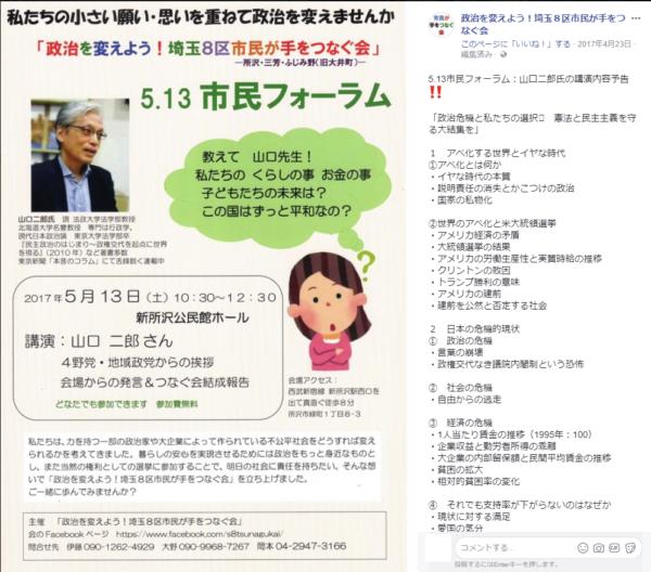 ▼2017年4月の山口二郎教授の講演会を参照すると、やはり「アベ化」という独特のキーワードを用いて「国家の私物化」などと表現していることが分かる。