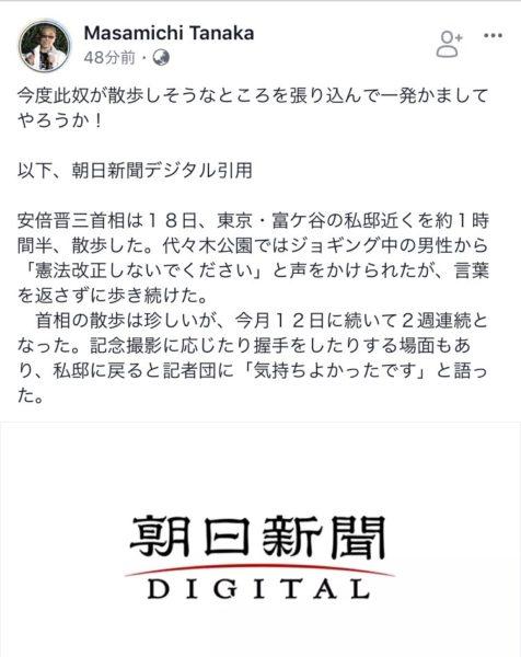 朝日新聞の記事を見た「たなかまさみち」さんの過激な言葉。こんなことを書いてはいけない。