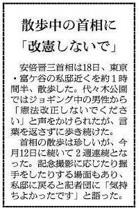 参考:散歩中の安倍首相に「憲法改正しないで」 返事は…(朝日新聞)