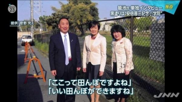 昭恵夫人「いい田んぼができそうな土地ですね」→籠池「昭恵夫人から『いい土地なので前に進めてください』という言葉を貰った」