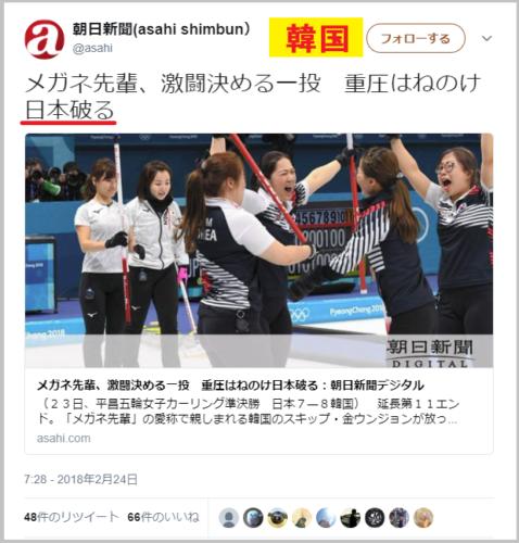 【炎上】朝日新聞のカーリング報道がなぜか韓国視点