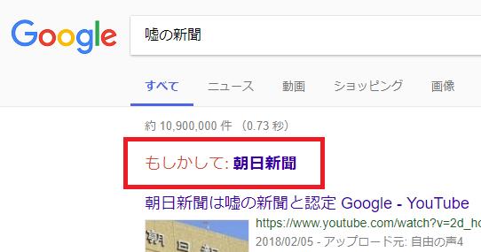 Google「嘘の新聞…もしかして朝日新聞?」
