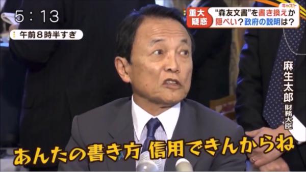 森友学園にかかわる決裁文書の書き換え疑惑で麻生大臣が朝日新聞の記者を強く叱る場面があった。