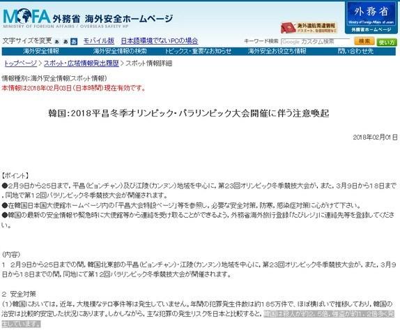 韓国:2018平昌冬季オリンピック・パラリンピック大会開催に伴う注意喚起