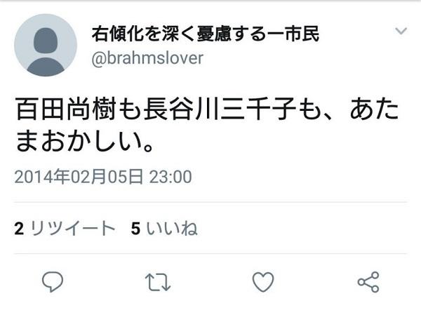 (9)「百田尚樹は頭がおかしい」