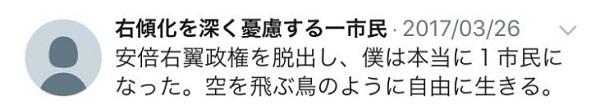 (2)前川喜平は極左の人間ということが分かる。